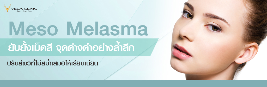 Meso Melasma 3-1024x335