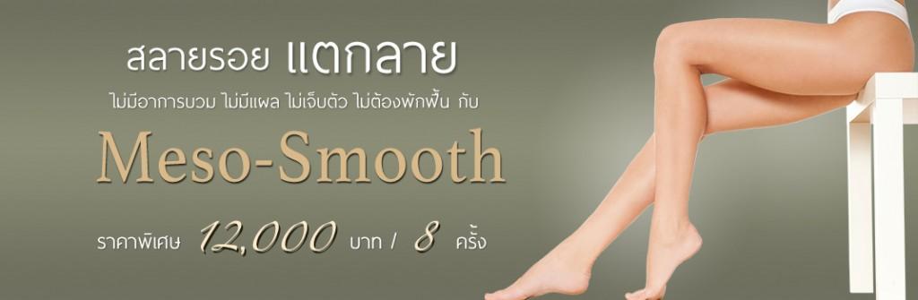 mesosmooth