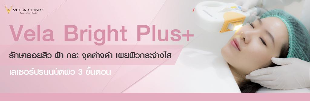 velabrightplus2-1024x335